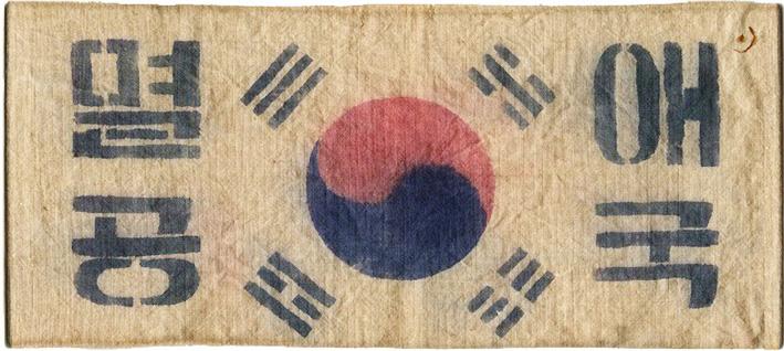 Flag38- 완장 중앙에 태극기를 담고 좌우로 애국멸공이라고 되어있다.  전쟁 중에 제작하여 사용된 완장으로 현역군인이 아닌 많은 애국청년들이 나라를 위해 자발적으로 결성된 단체들과 학도병이 아닌 학생들도 많았다. 모두가 공산군과 싸운 민간청년단체들이다.
