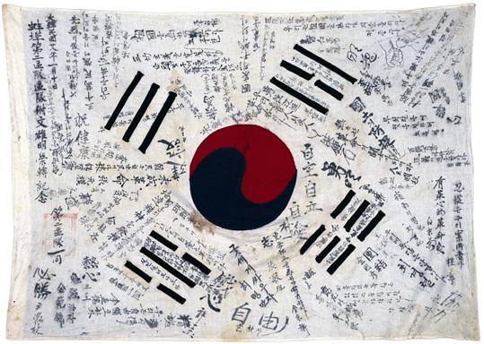 한국광복군 서명문-  1945년 2월 한국광복군 문웅명 대원이  간직했던 태극기.  동료대원들의 서명이 태극기의 여백에 가득 담겨있는데  조국광복의 환희, 바람직한 국가상,  독립국가에 대한 염원 등이다.   4괘의 배열이 건곤리감으로 되어 있다.