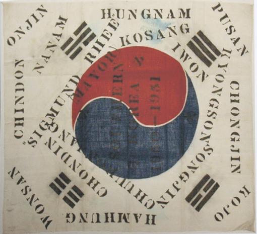 한국전쟁 참전 UN군 태극기 - 한국전쟁 중인 1950~1951년 시기 함경도 지역으로 북진했던 유엔군이 소장하고 있던 태극기. 태극기 뒷면에 당시 유엔군의 이동지역이 적혀 있다. 우리나라 지명의 영문 대문자 표기가 특이하다.