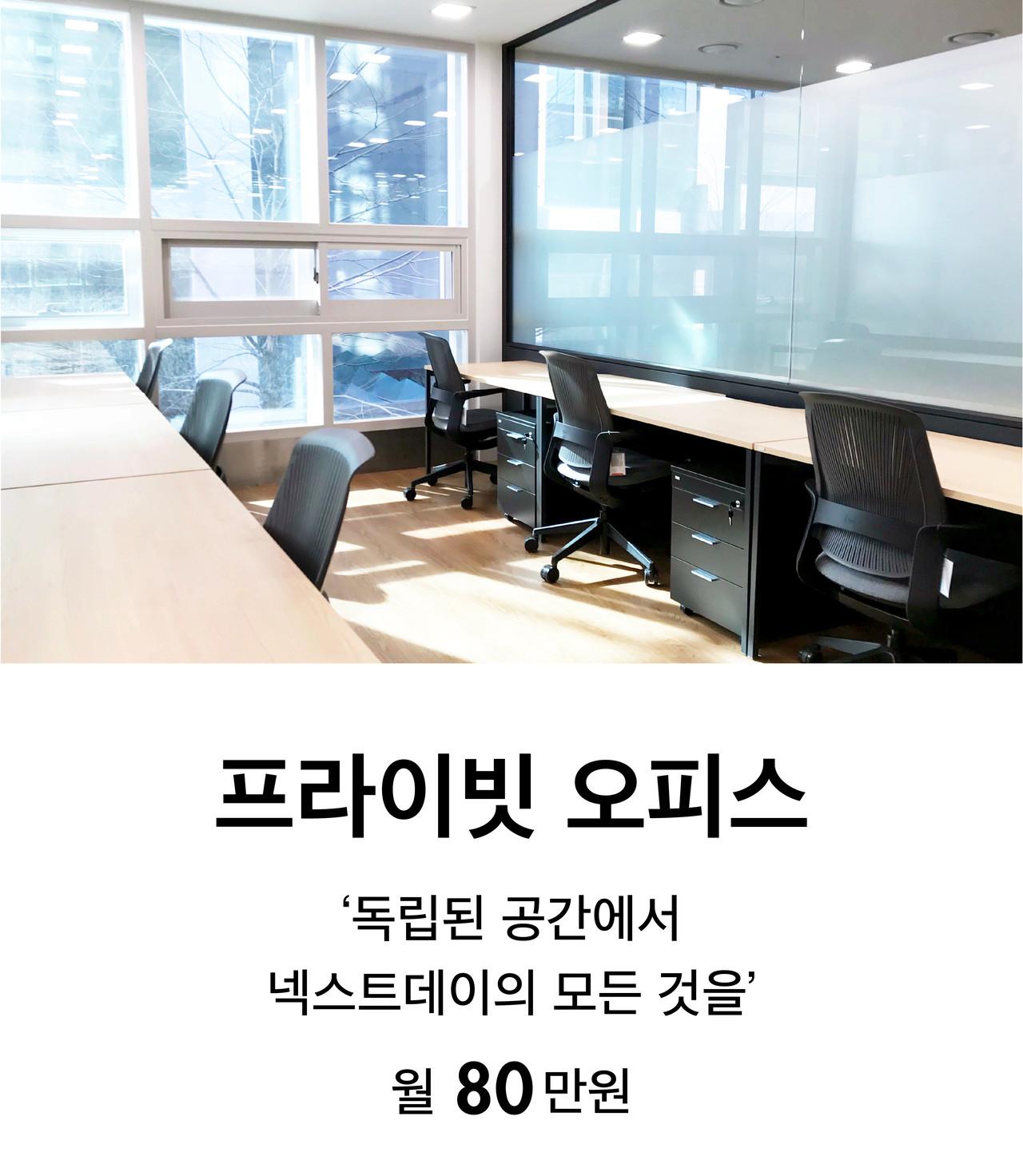 넥스트데이 멤버십 - 프라이빗 오피스