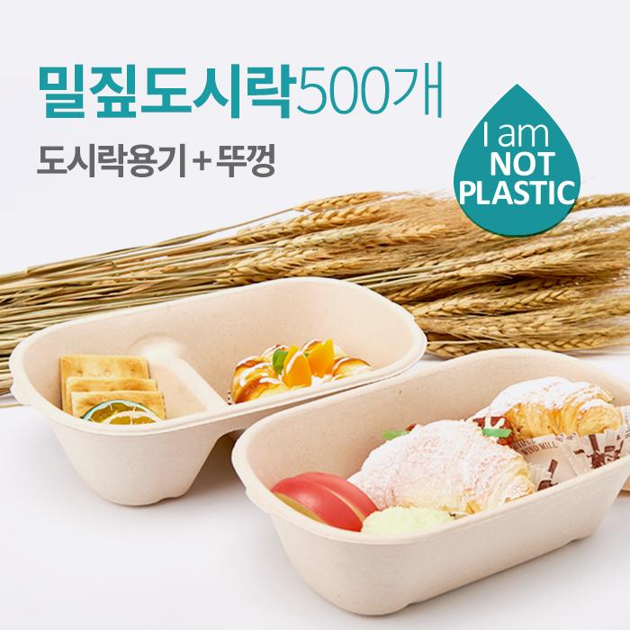 밀짚 햄버거 도시락 450ml  500개(RE)