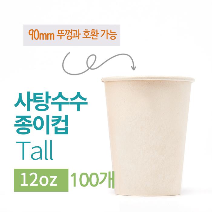 사탕수수 종이컵 12oz 무지 (355ml) 100개 친환경 종이컵 테이크아웃컵(RE)