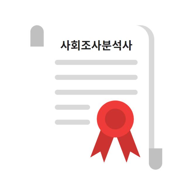 국가공인 사회조사분석사<br> 스터디그룹 지원