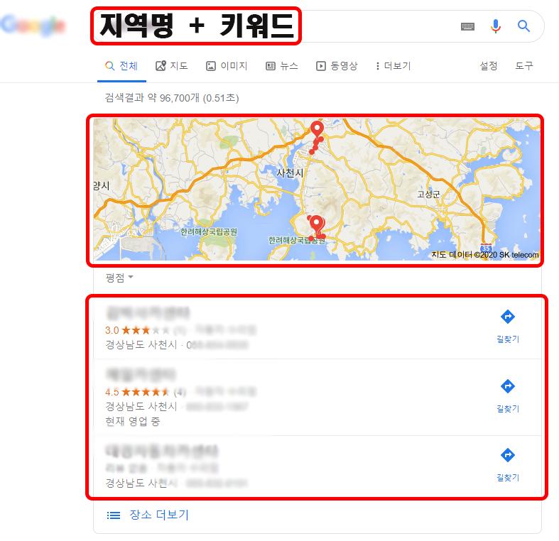 구글지도검색결과
