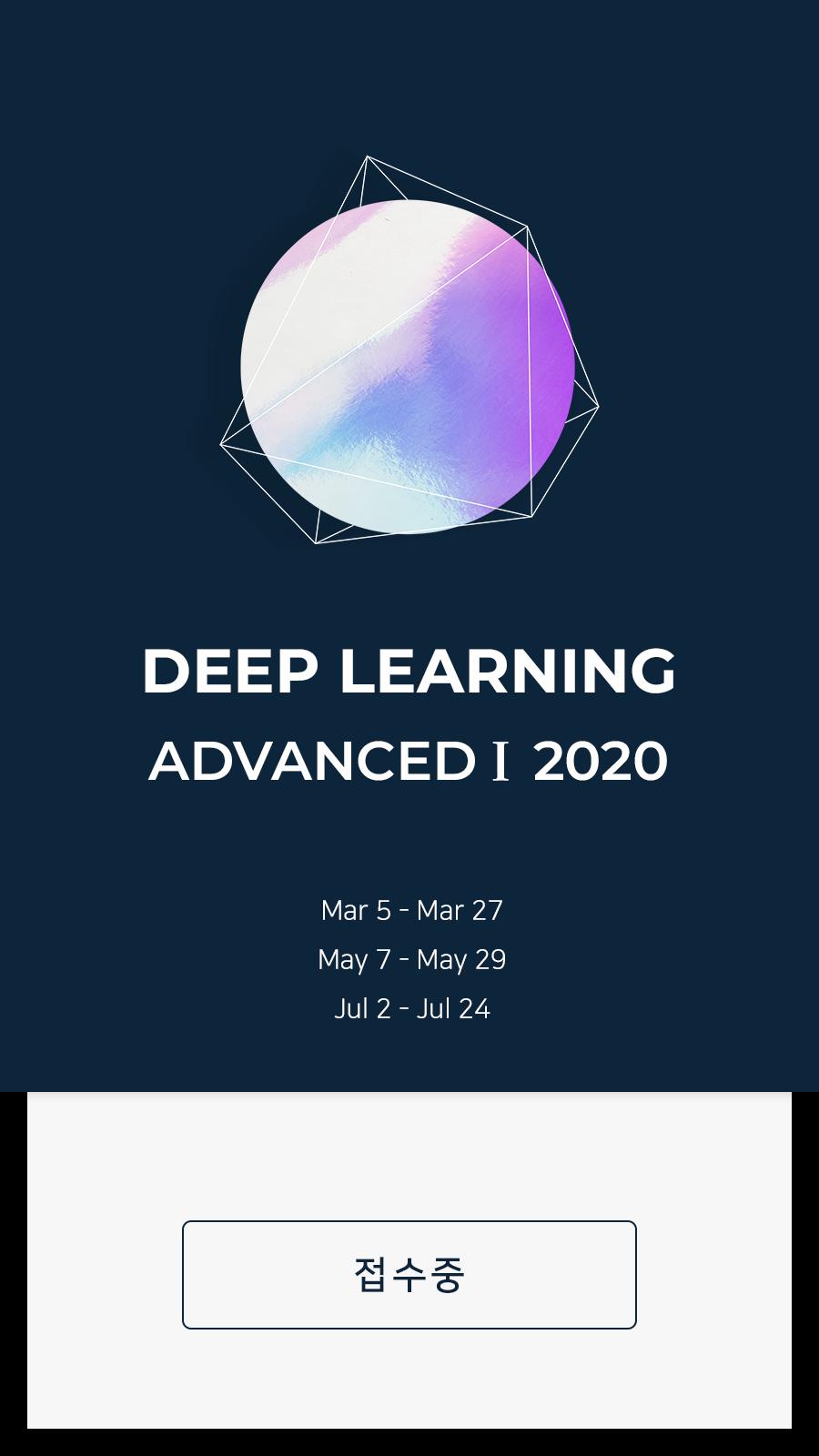 Deep Learning              코스 등록