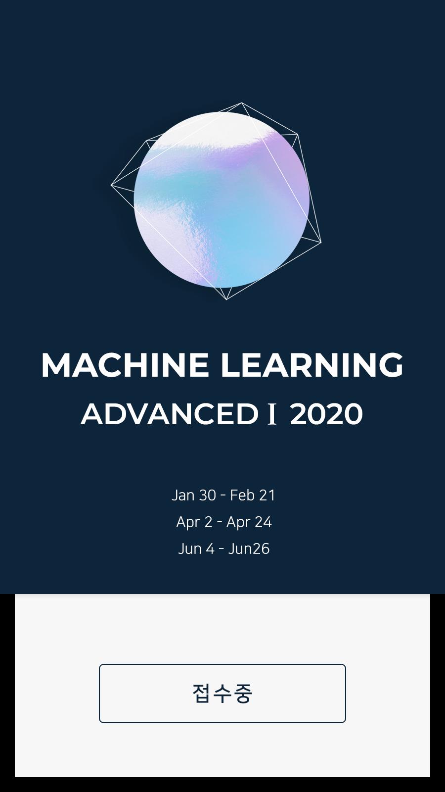 Machine Learning                코스 등록