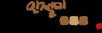 서울인절미