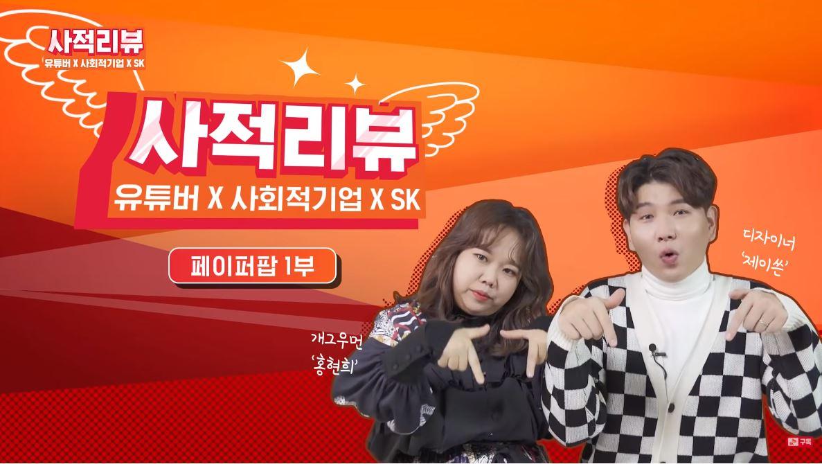 SK그룹 사적리뷰 Casting. 홍현희, 제이쓴 Date. 2019.12