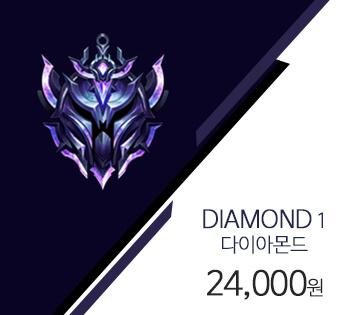 다이아1 롤듀오 1판