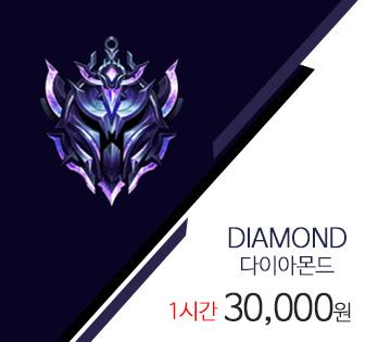 다이아몬드 롤강의 1시간