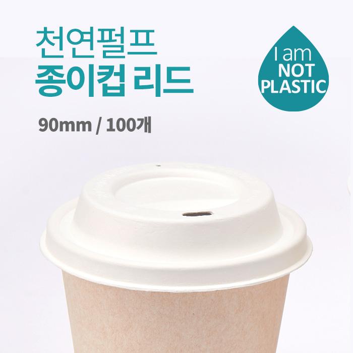 종이리드(백색) 100개 친환경 종이컵 뚜껑 테이크아웃컵(RE)