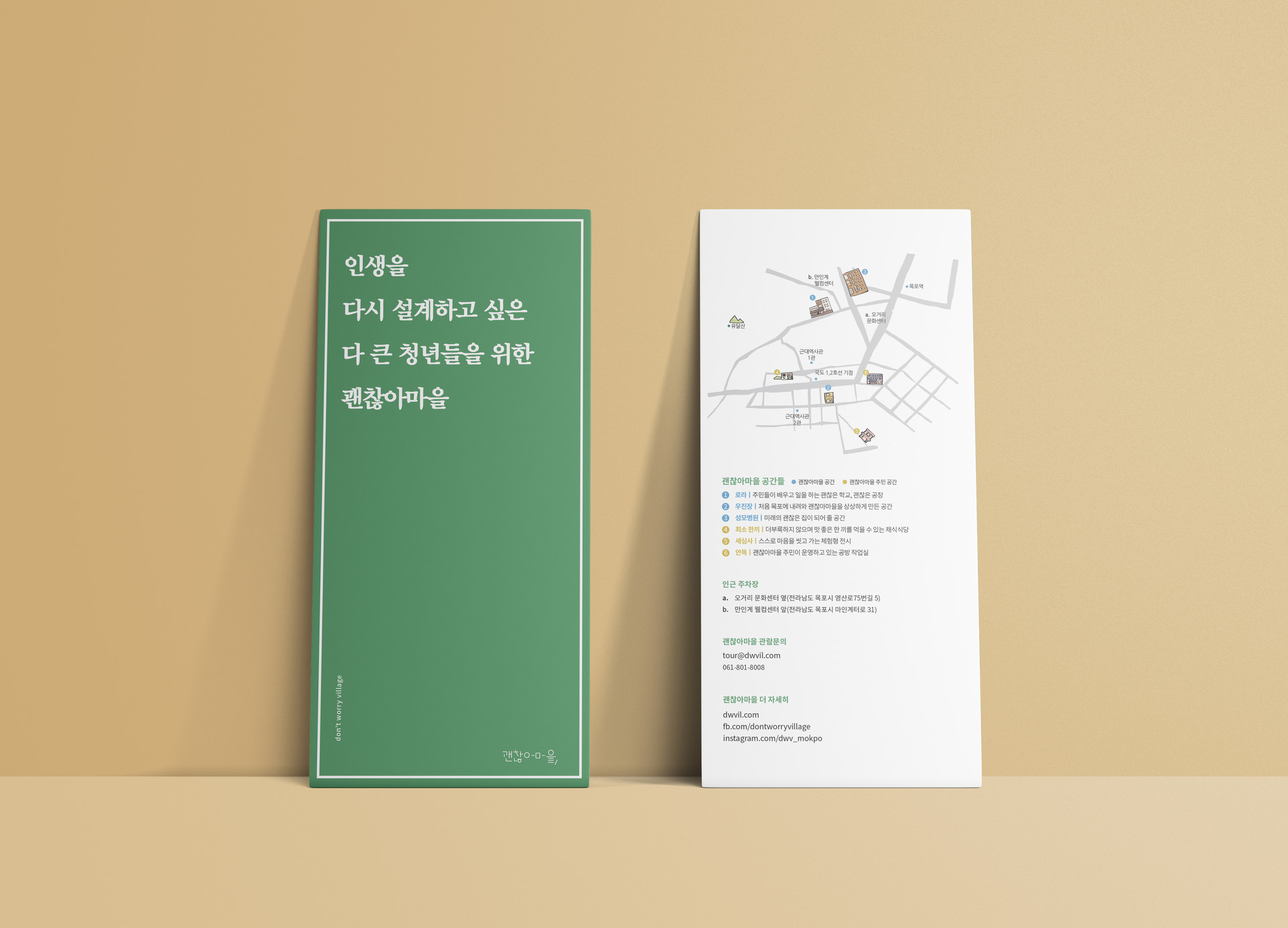 "<span style=""font-family: Arial,Helvetica,sans-serif;"">괜찮아마을 설명서</span><br><span style=""font-size: 10px;""><span style=""font-family: Arial,Helvetica,sans-serif;"">Editorial Design</span><br><span style=""font-family: Arial,Helvetica,sans-serif;"">2019</span>"