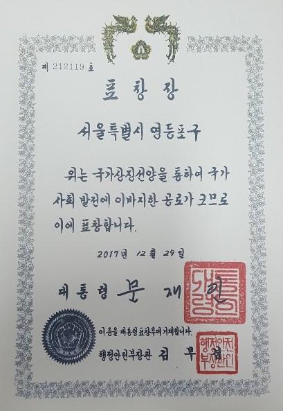 서울특별시 영등포구 소재 태극기무궁화박물관 건립으로 인하여 문재인대통령님께 표창장을 수여하였습니다.
