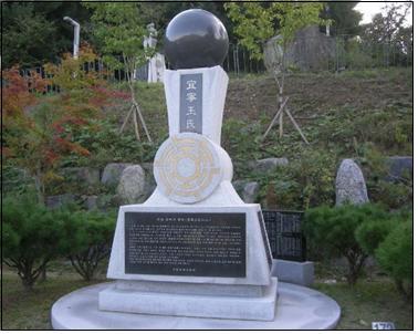의령옥씨 상징탑