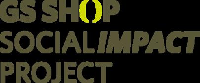 GS SHOP 소셜임팩트 프로젝트 3기