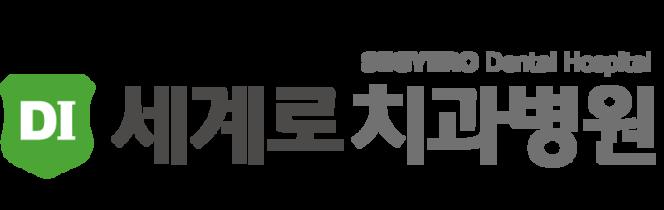 부산임플란트비용확인 세계로치과병원 부산임플란트 중점치과