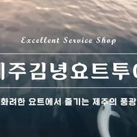 제주김녕요트투어[우수관광사업체]