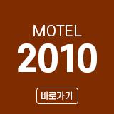 모텔2010 바로가기
