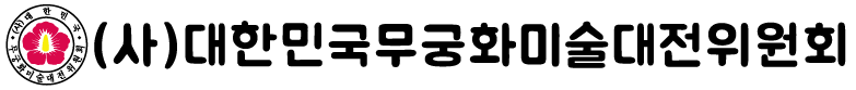 대한민국무궁화미술대전위원회