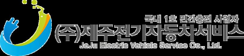 (주)제주전기자동차서비스