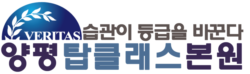 양평탑클래스기숙학원
