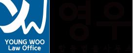 합동법률사무소 영우 기업법무팀