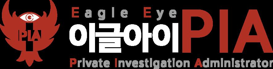 (주)이글아이 믿음직한 민간조사