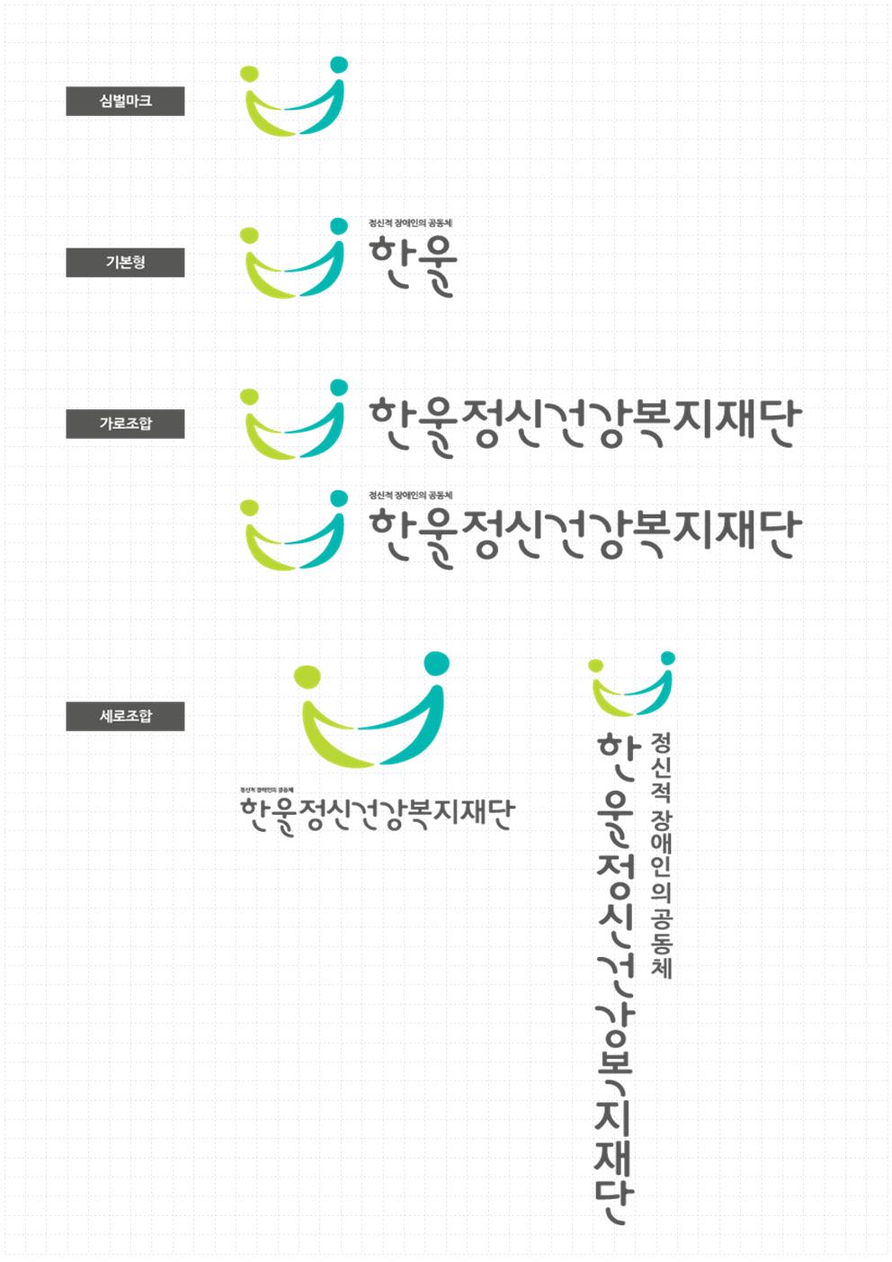 사회복지법인 한울정신건강복지재단 ci 매뉴얼. 심벌마크, 기본형, 가로조합과 세로조합으로 구분함