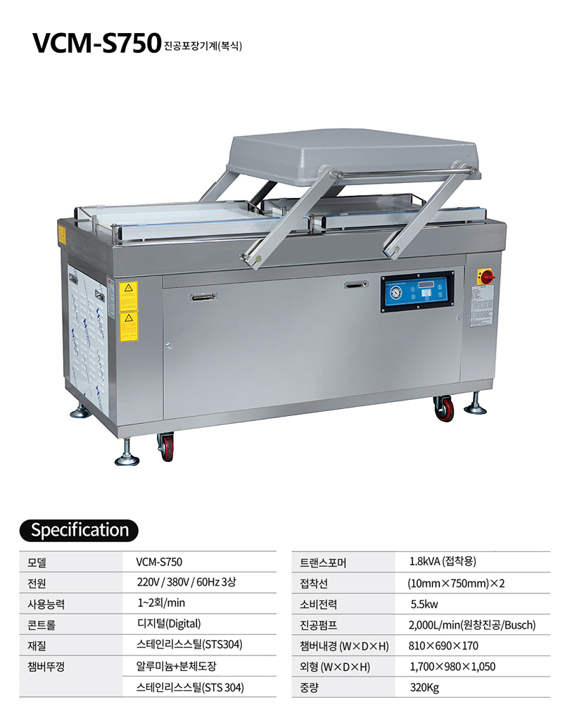 Double Vacuum Packer