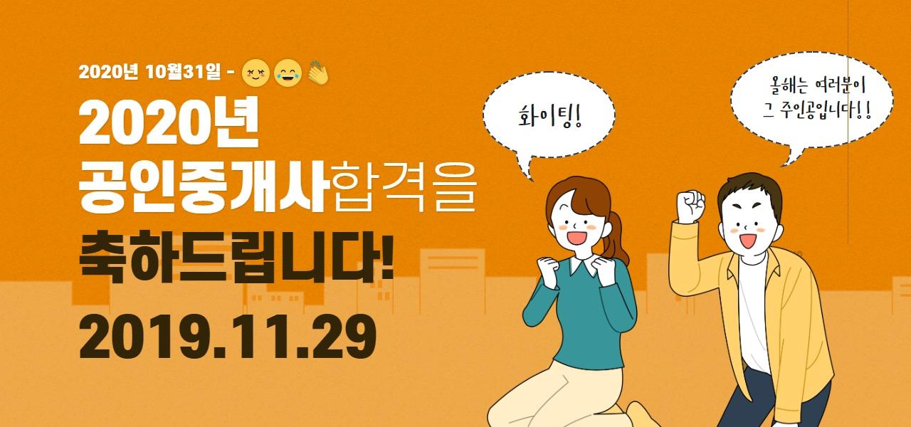 부산공인중개사학원 서면하단장원고시학원 합격자명단