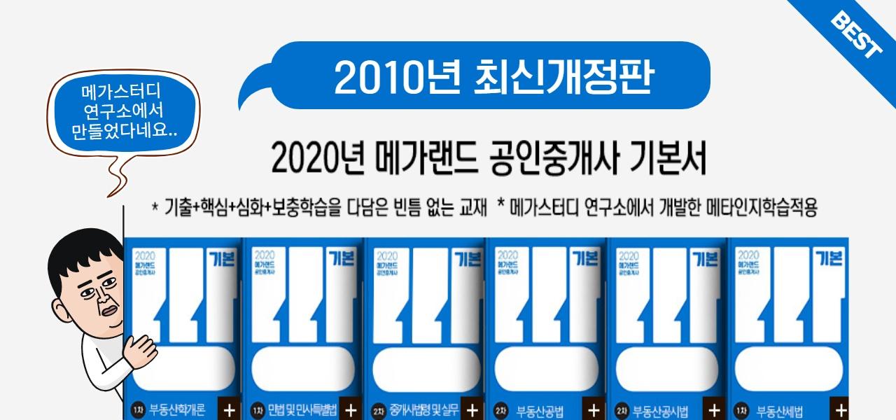부산공인중개사학원 기본서교재안내