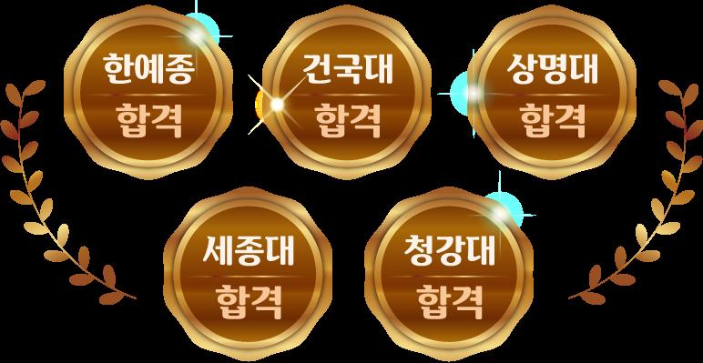 애니벅스 한예종 건국대 청강대 수시 합격