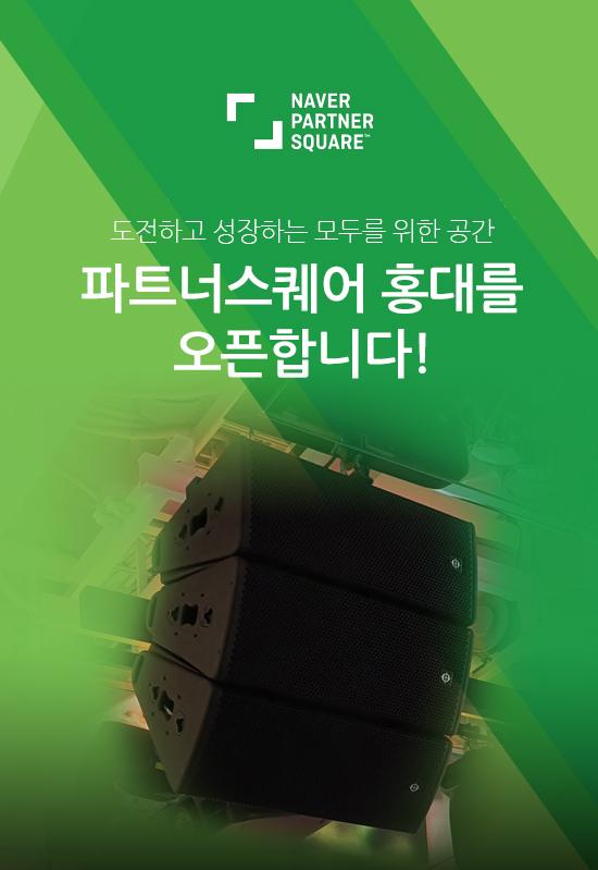 2019  NAVER Partner Square in 홍대
