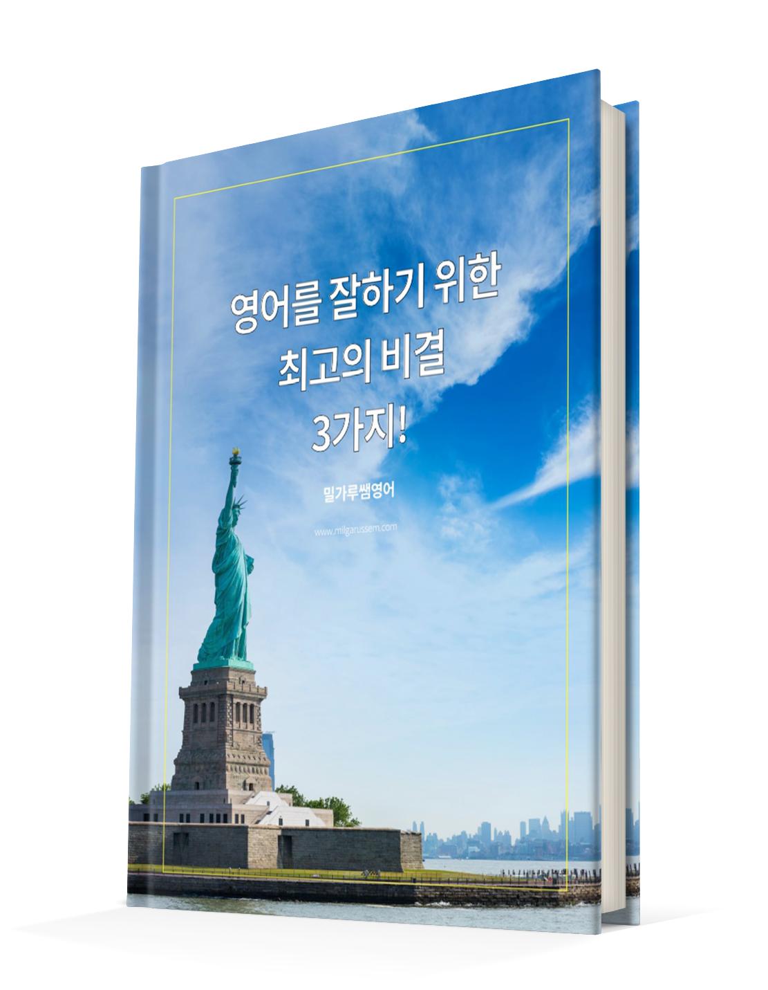 영어공부 소책자를 선물로 드립니다. 클릭해 보세요.
