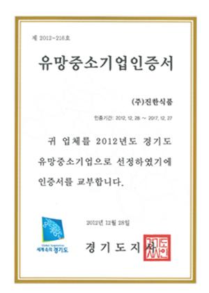 경기도 유망중소기업인증서