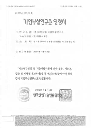 기업부설연구소 인증서