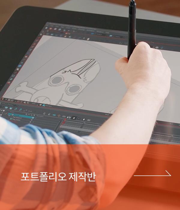 ssoa 서울애니메이션스쿨 애니메이션 포폴반