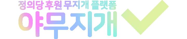 정의당 후원 무지개 플랫폼 야무지개