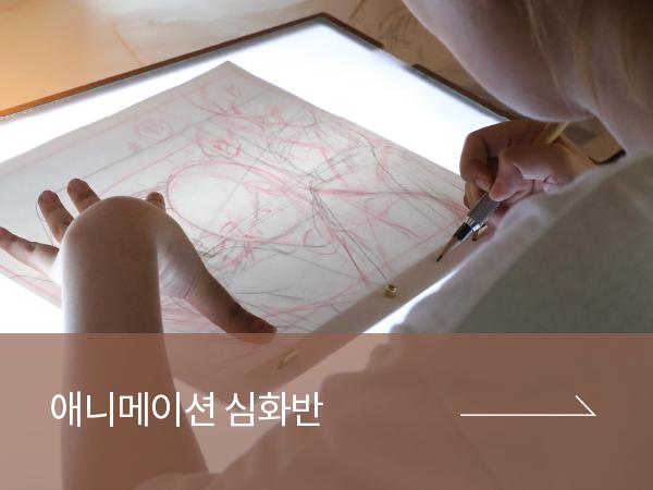 ssoa 서울애니메이션스쿨 애니메이션 전문가 과정