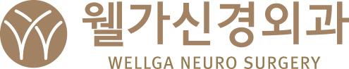 웰가의원 신경외과