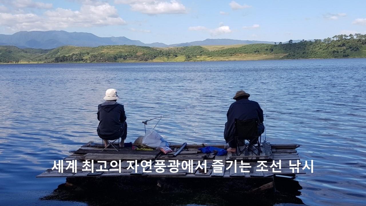북한주민 낚시하는 모습