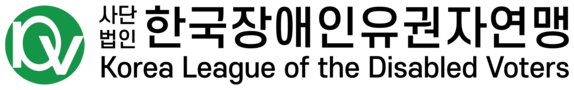 (사)한국장애인유권자연맹