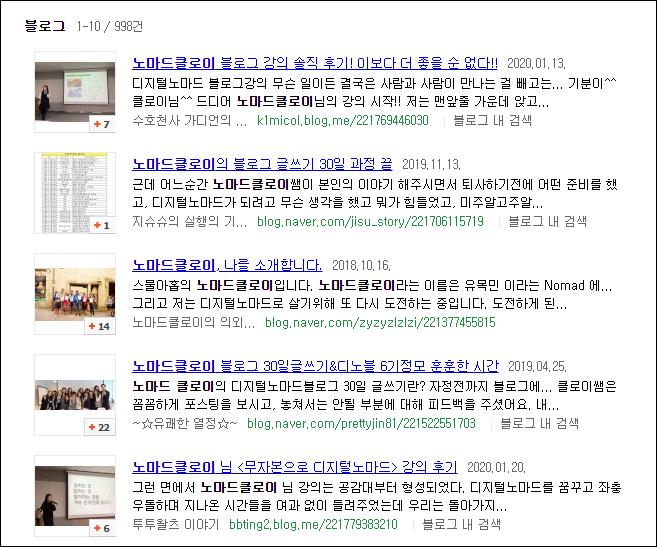 네이버 블로그 '노마드클로이' 검색결과