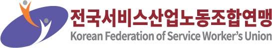민주노총 서비스연맹