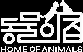 동물의집 로고