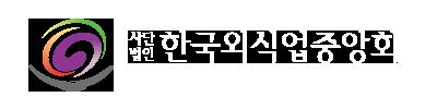 용인시처인구외식업지부