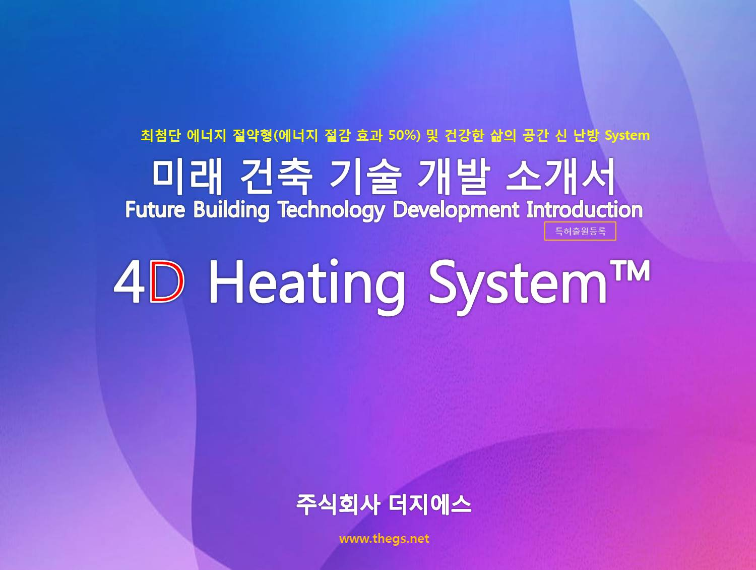4D Heating System