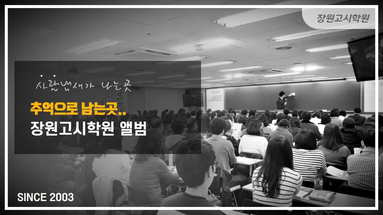 부산공인중개사학원 서면공인중개사학원 장원고시학원 갤러리