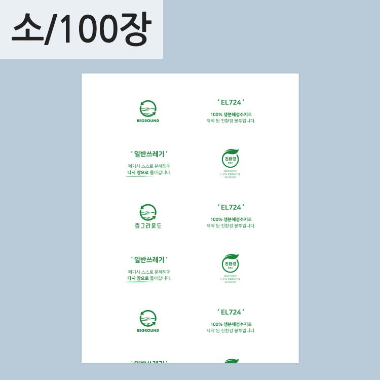 썩는 위생백  25 x 35 [소] 100장  생분해봉투 친환경위생백 자연분해(RE)