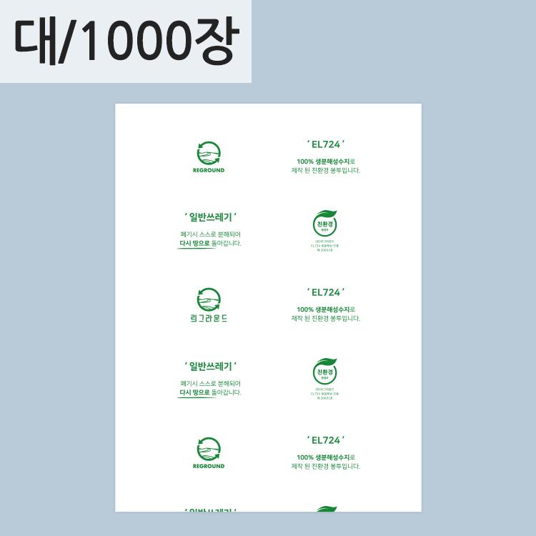 썩는 위생백 30 x 40 [대] 1000장  생분해봉투 친환경위생백 자연분해(RE)